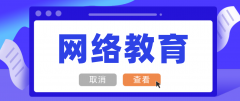 北京大学网络教育本科怎么报名?报名方式是什么?