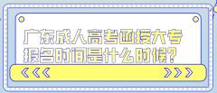 广东成人高考函授大专报名时间是什么时候?